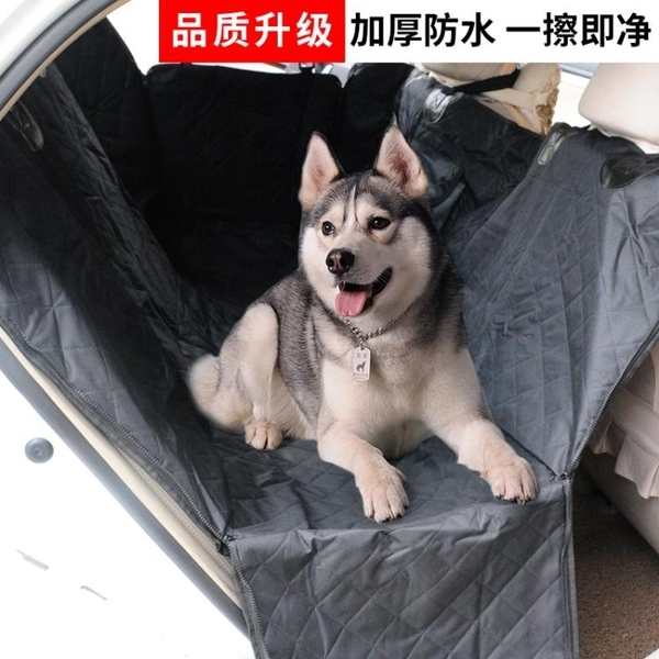 寵物狗狗汽車載墊後排後座騎車車內座椅坐墊車用防水耐臟防咬 【八折搶購】