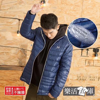 【ST7688】歐美時尚保暖立領輕量感羽絨外套(共二色)● 樂活衣庫