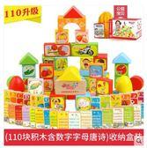 玩具兒童積木3-6周歲益智男孩1-2歲嬰兒女孩寶寶拼裝7-8-10歲木制【全館滿一元八八折】