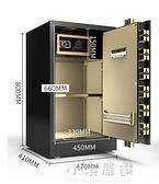 保險櫃家用辦公家庭大型密碼指紋防盜全鋼WiFi智慧保險箱入墻小型保管櫃CY『小淇嚴選』
