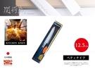 【日本製】關鍔藏作口金日式水果刀-12.5cm《Midohouse》