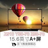 筆電 液晶面板 Lenovo 聯想Z510 Y50-70 Z50-70 G50-45 B50-30 E550 15.6吋 螢幕 更換 維修