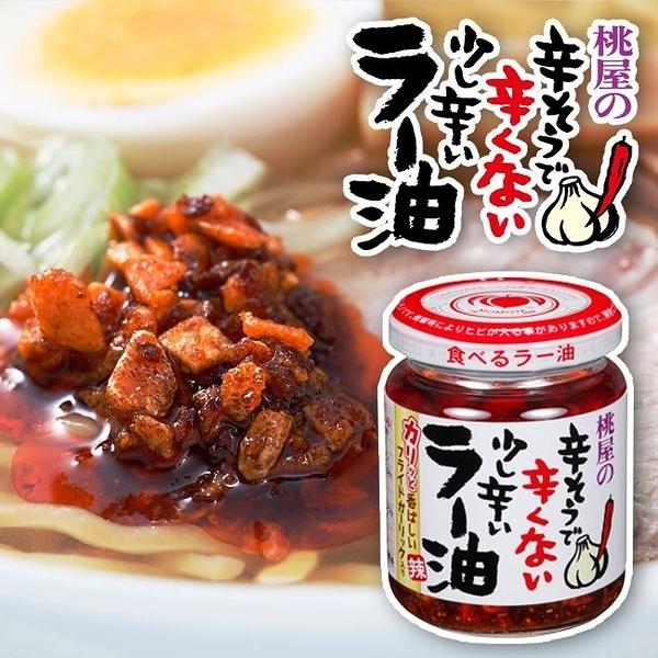 日本 桃屋 蒜香辣油(110g)【美日多多】