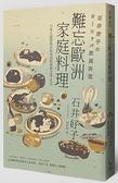 (二手書)難忘歐洲家庭料理:日本人最想保存的美食料理散文第1名