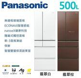 【佳麗寶】-(Panasonic國際牌)500L六門日本進口玻璃面變頻冰箱【NR-F503HX】留言享加碼折扣