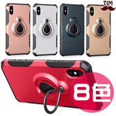 蘋果 iPhone X 8 7 6 Plus 雨滴支架 可磁吸 手機殼 保護殼 全包覆 指環扣 防摔 防撞