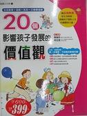 【書寶二手書T9/家庭_I18】20個影響孩子發展的價值觀_林佑珊