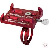 電動車支架鋁合金手機支架固定導航騎行山地自行車電動摩托車防震防摔(行衣)