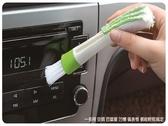 【出風口雙頭刷】汽車用冷氣出風口縫隙刷 車載空調兩頭除塵刷 清潔刷 鍵盤 百葉窗