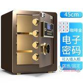 保險櫃 指紋密碼保險櫃家用辦公入牆隱形保險箱小型防盜保管箱T 2色