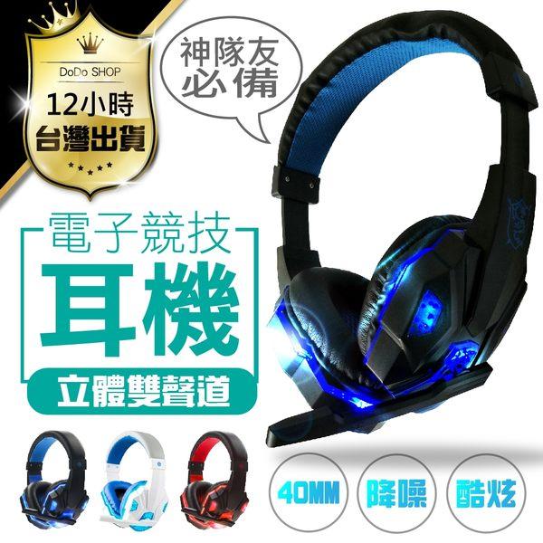 【現貨12H出貨】立體雙聲道 手機版/電腦版 LED炫光 耳罩式耳機 麥克風 耳麥 重低音 電腦耳機 電競