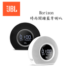JBL 英大 Horizon 時尚鬧鐘藍牙喇叭【公司貨保固+免運】