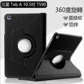 荔枝紋 三星 Galaxy Tab A 10.5吋 T590 保護套 T595C T597 平板皮套 360度旋轉 平板保護套 保護殼