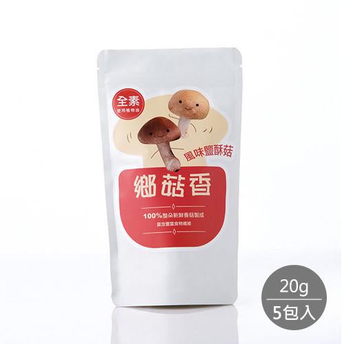 【鄉菇香】原朵鹽酥菇5包入(20g)