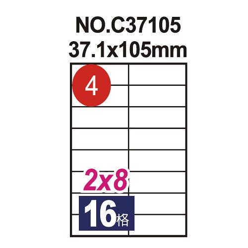 【奇奇文具】鶴屋 電腦標籤 NO.04 電腦列印標籤紙/三用標籤/16格/37.1×105mm (20張/包)