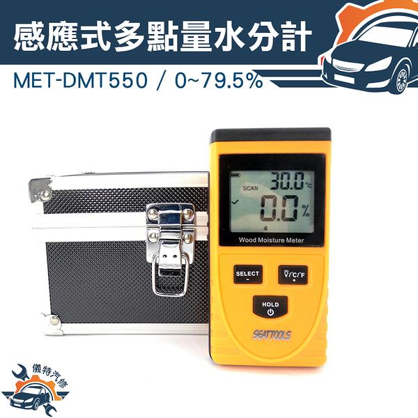 《儀特汽修》MET-DMT550多點感應式含水度測試儀 帶白光 建築材料 造紙 食品