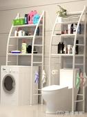 浴室置物架免打孔衛生間置物架浴室落地洗手間廁所洗衣機馬桶架子收納架 麥吉良品YYS
