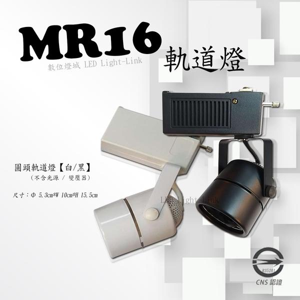 MR16圓頭軌道燈-空台,商空、餐廳、居家夜市必備燈款【數位燈城 LED Light-Link】不含光源及變壓器