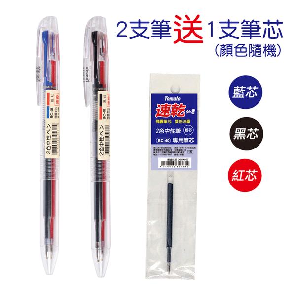 [限時優惠]【奇奇文具】Tomato BC-40 藍(黑)/紅雙色 自動中性筆0.5mm (一筆兩用)
