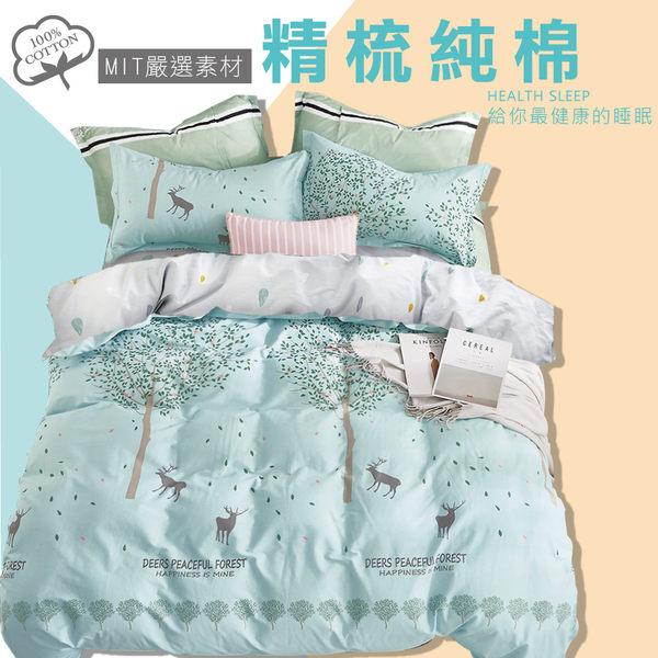 Artis台灣製【合版G】100%精梳純棉 5*6尺雙人涼被1件 環保印染