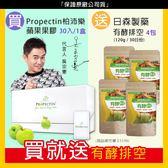 【滿仟折佰+贈品】憲哥代言 柏沛樂 ProPectin 蘋果果膠 1盒/30包 膳食纖維 腸道蠕動 贈有酵排空4包