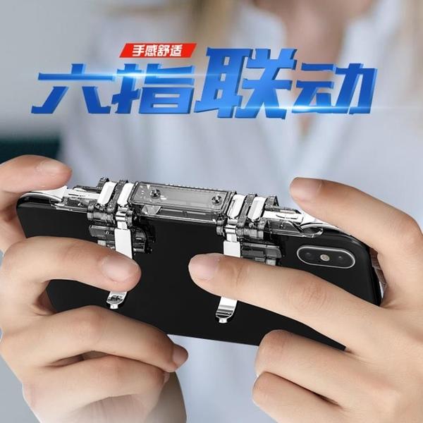吃雞神器自動壓搶手遊輔助器六指機械按鍵裝備全套手機遊戲手柄和平套裝透視精英使