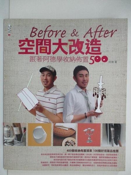 【書寶二手書T5/設計_JDP】Before&After 空間大改造-跟著阿德學收納佈置_漂亮家居編輯部
