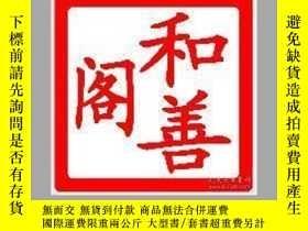 二手書博民逛書店「滿洲國」公的機關收藏圖書目錄 第2巻罕見——政府各官公署保存資