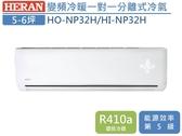 ↙0利率↙ HERAN禾聯*約5-6坪 R410a 變頻冷暖分離式冷氣 HO-NP32H/HI-NP32H 原廠保固【南霸天電器百貨】