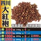 S1A042【大紅袍▪花椒粒►150g】...