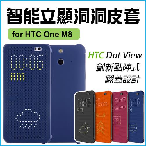 3C便利店 HTC One M8 智能立顯洞洞皮套 手機殼 點陣式設計 觸碰免翻蓋接聽 立顯電話天氣訊息