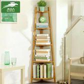 簡易書架置物架簡約現代多層實木落地轉角收納架學生書櫃BL 全館八折柜惠