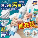 日本製 KAO花王 EX衣物去漬去污棒
