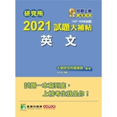 研究所2021試題大補帖(英文)(107~109試題)