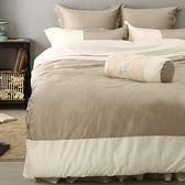 《 60支紗》單人床包薄被套枕套三件組【波隆那 - 米色】-LITA麗塔寢飾-