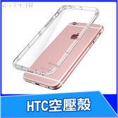 空壓殼 HTC A9 X10 M10 D10 Pro Evo U Play Ultra 11 u11+ Eyes 保護殼 手機殼 背蓋 透明殼 防摔殼