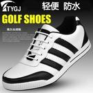 高爾夫球鞋 男士鞋子無釘鞋 防水防滑 運動鞋 休閑鞋