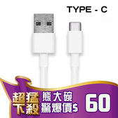 B411 TYPEC 1m 傳輸線 充電線 數據充電線 優質塑料 保護【熊大碗福利社】