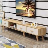 北歐伸縮電視櫃茶幾組合套裝現代簡約小戶型地櫃家用臥室電視機櫃AQ 有緣生活館