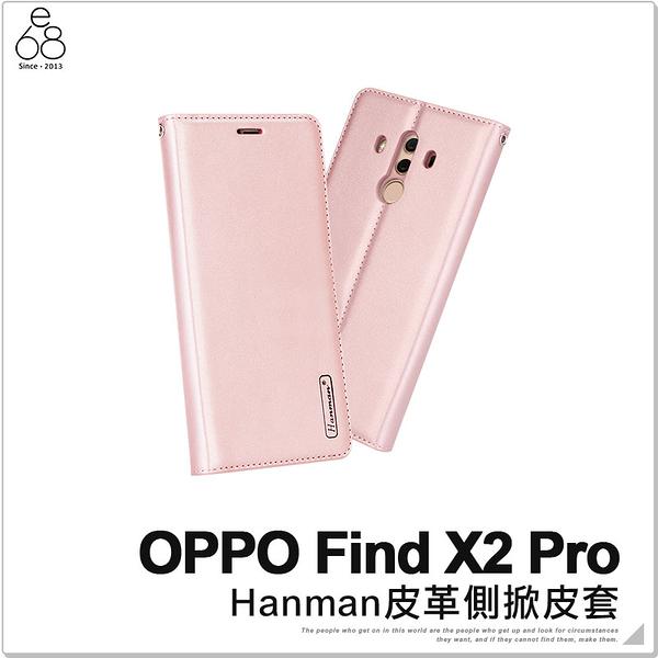 OPPO Find X2 Pro 隱形磁扣 手機皮套 手機殼 皮革 保護殼 保護套 手機套 皮套 附掛繩