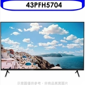飛利浦【43PFH5704】43吋FHD電視