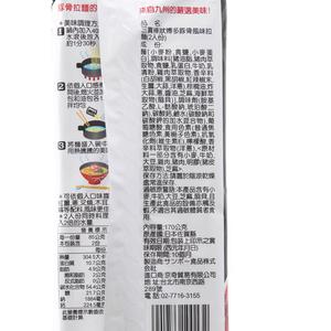 日本三寶棒狀博多豚骨拉麵 170g