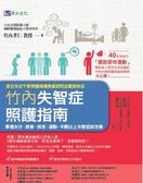 竹內失智症照護指南:掌握水分、飲食、排泄、運動,半數以上失智症狀改善