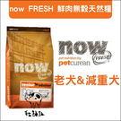 Now〔老犬/減肥犬配方,無穀犬糧,6磅...