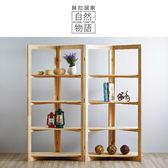 [自然物語]書架/隔間櫃/雙面櫃W分隔置物展示架/置物架/【赫拉居家】