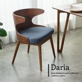 達里亞木作曲面餐椅/單椅/H&D東稻家居