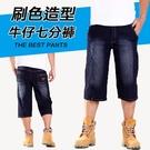 【CS衣舖 】加大尺碼 42~50腰 立體壓皺 造型刷白 高彈力 透氣 牛仔七分褲 短褲 7342