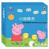小豬佩奇書籍第一輯全套10冊兒童繪本3-6周歲睡前故事幼兒園小班親子閱讀-奇幻樂園