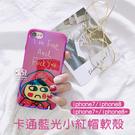 【妃凡】韓系質感!卡通 藍光 小紅帽 軟殼 iPhone 7 / 8 plus /SE(2020) 保護套 手機殼 保護殼 矽膠殼 77