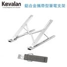 【福笙】Kavalan 鋁合金 攜帶型 筆電 / 平板 通用支架 95-KAV011